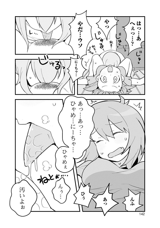 Oshikko ☆ Dechau!! 136
