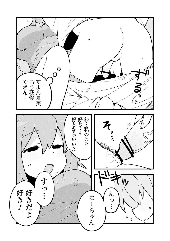 Oshikko ☆ Dechau!! 137