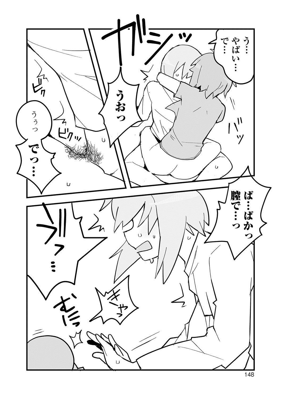 Oshikko ☆ Dechau!! 142