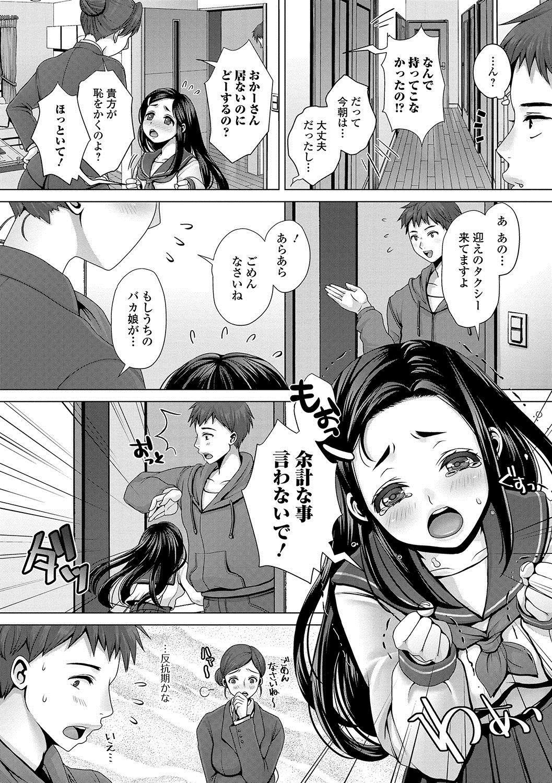 Oshikko ☆ Dechau!! 18