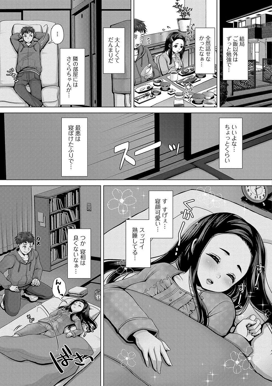 Oshikko ☆ Dechau!! 19