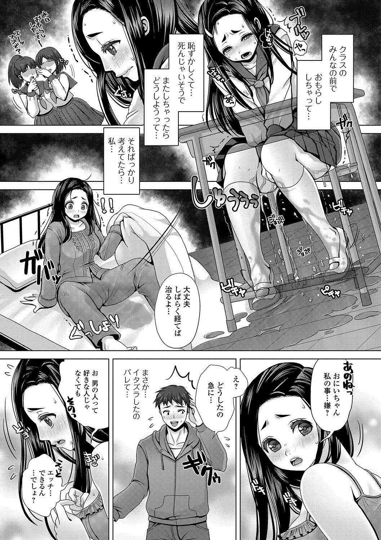 Oshikko ☆ Dechau!! 27
