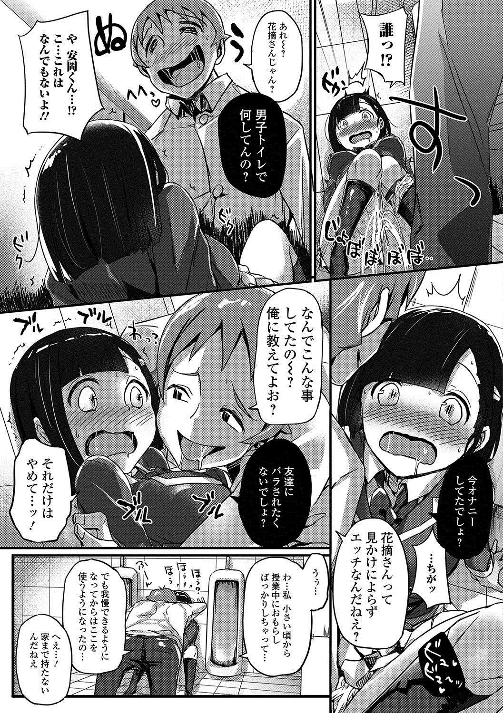 Oshikko ☆ Dechau!! 71