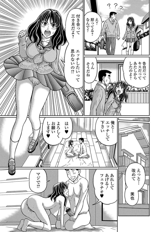 Oshikko ☆ Dechau!! 85