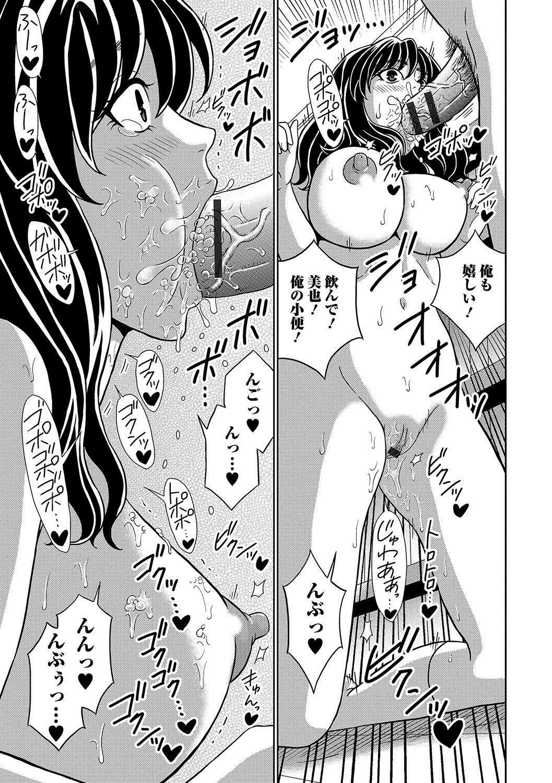 Oshikko ☆ Dechau!! 89