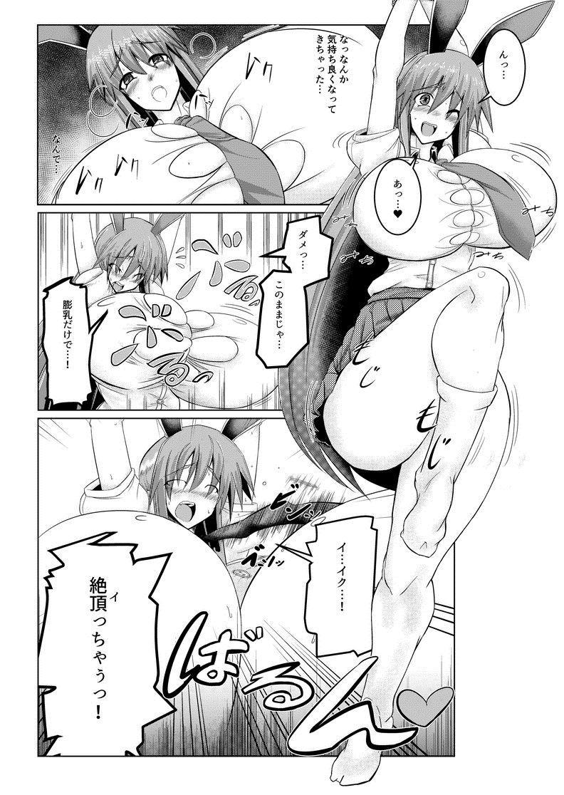 Shishou no Okusuri de Chinpo to Oppai to Onaka ga Taihen na Koto ni! 1