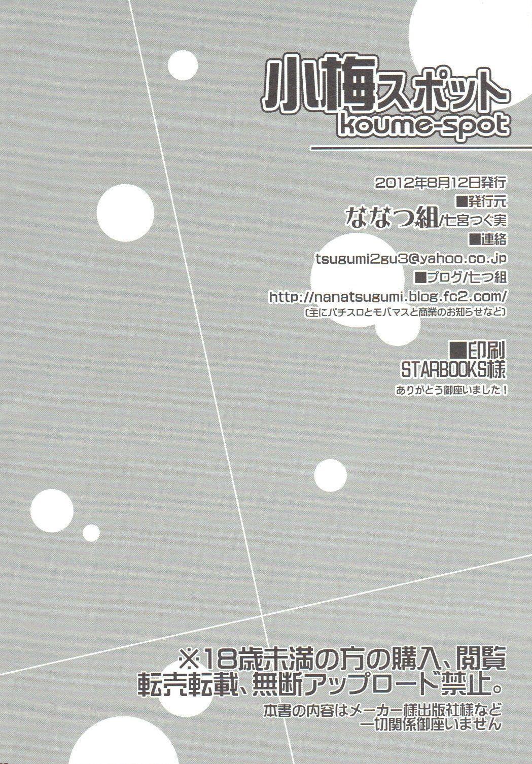 Koume-Spot 20