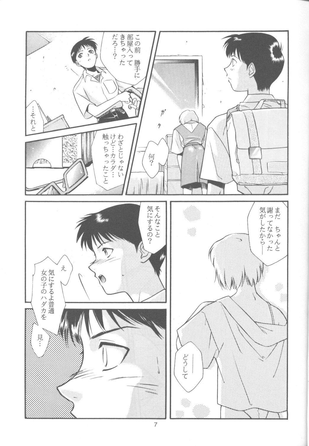 Tabeta Kigasuru 14 5