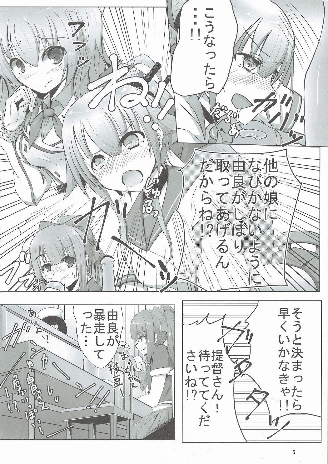 Ware, Seiatsu Saretsutsu ari 5