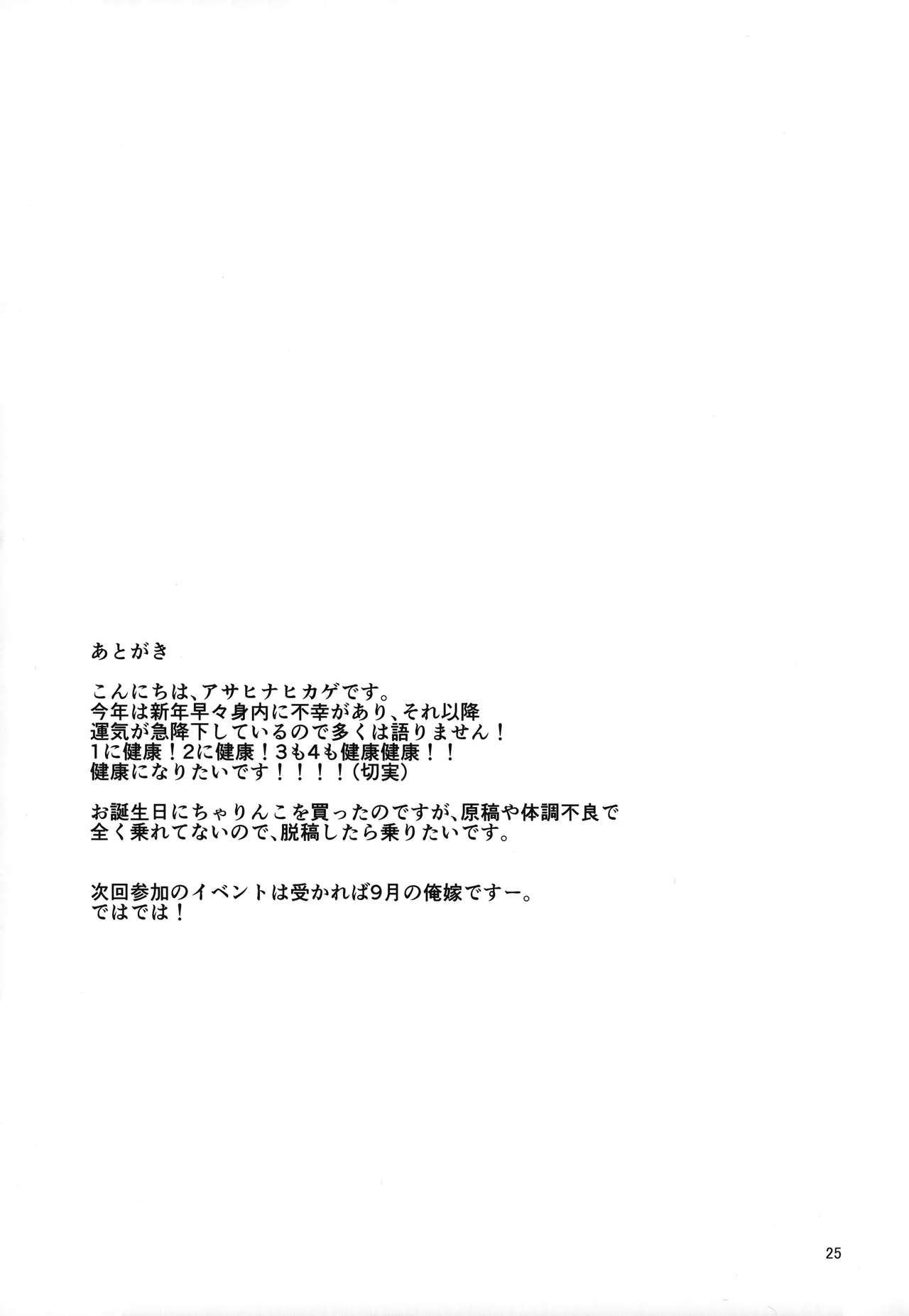 Tawawa na Kouhai-chan 23