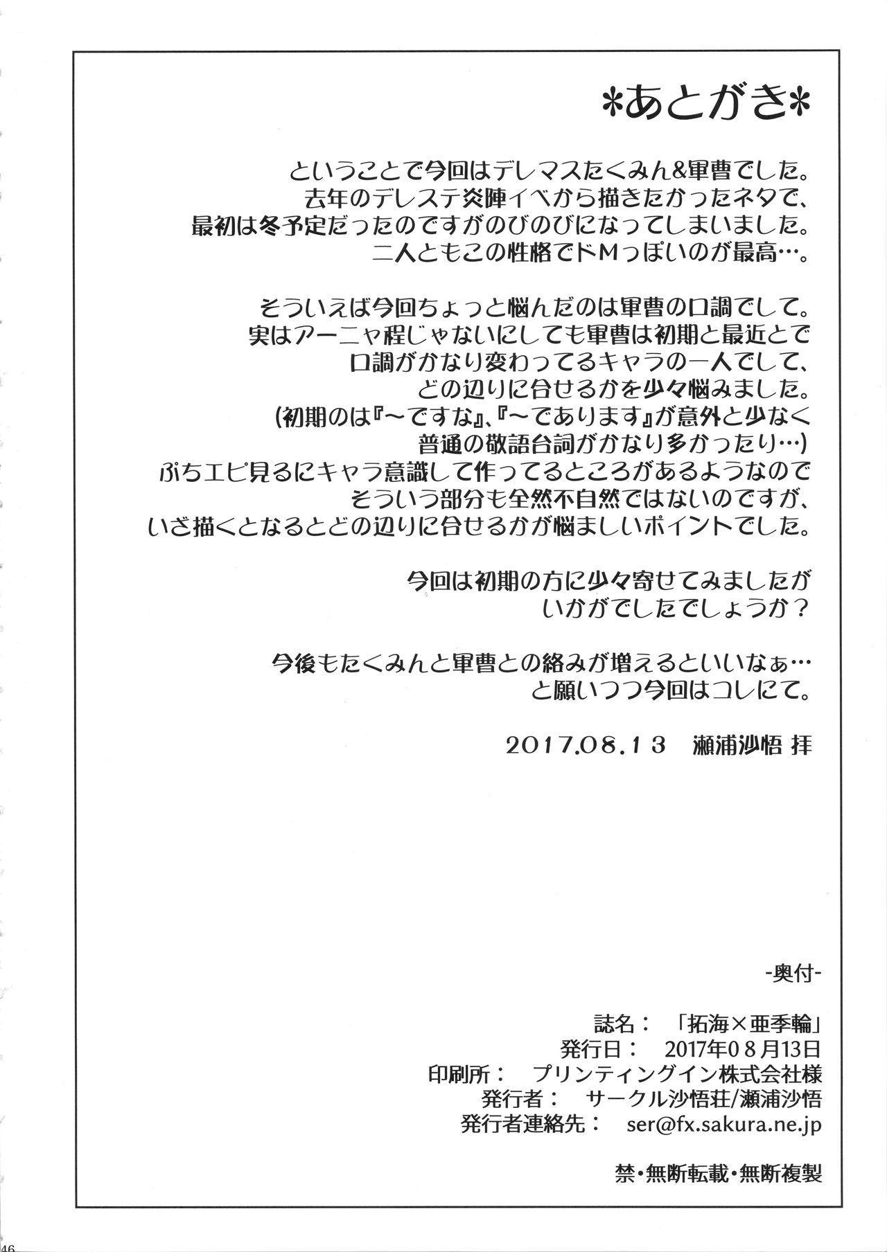 Takumi-Aki Rin 44