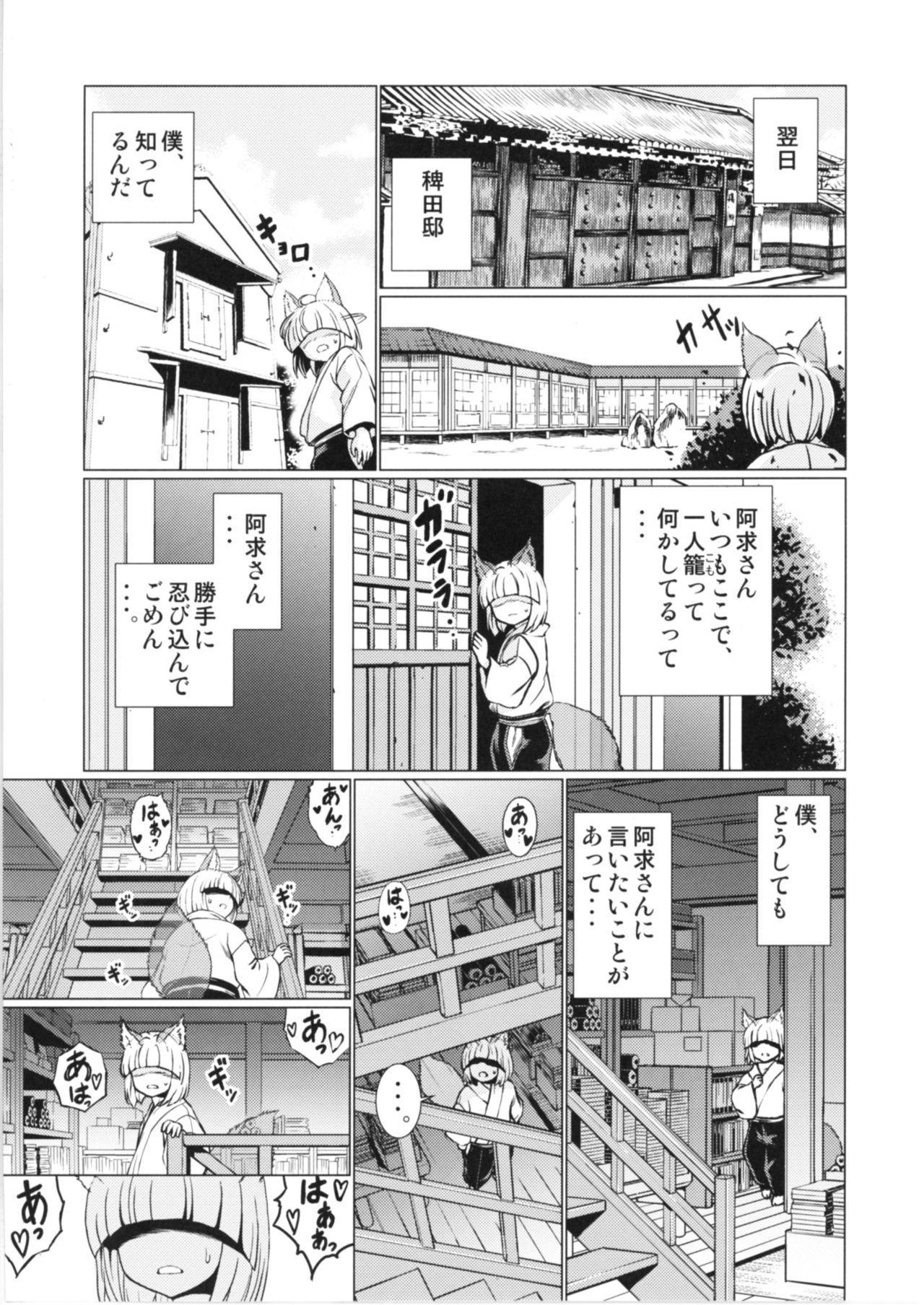Ochita Tsubaki Sono Ni Hinoenma Hiroku Gaiden 23