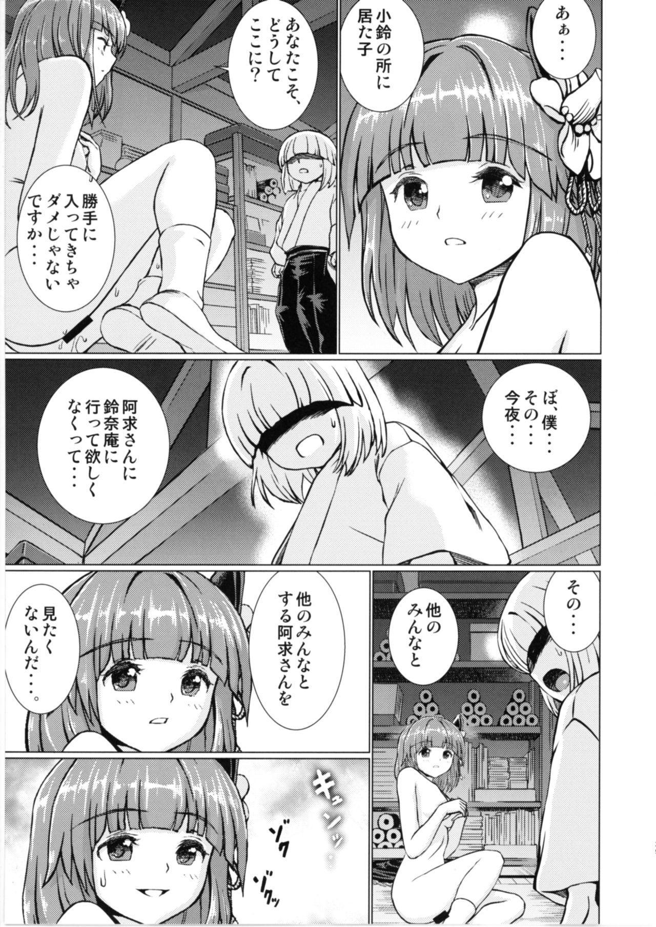 Ochita Tsubaki Sono Ni Hinoenma Hiroku Gaiden 27