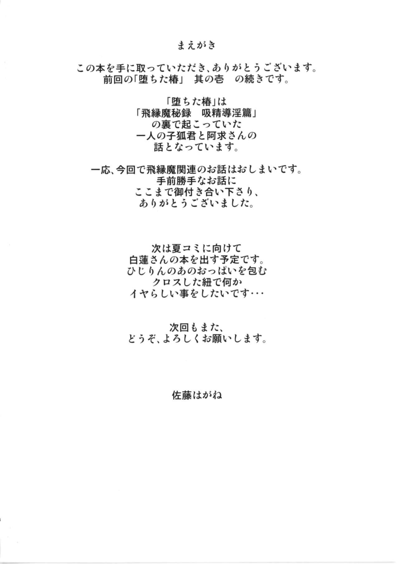 Ochita Tsubaki Sono Ni Hinoenma Hiroku Gaiden 2