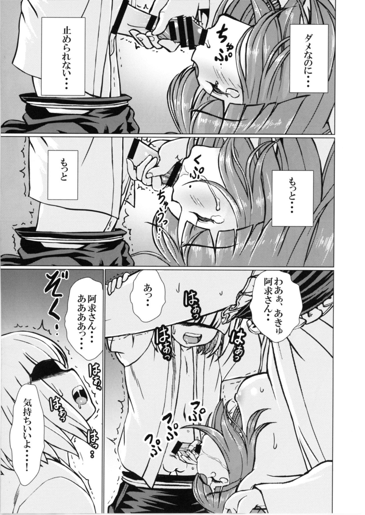 Ochita Tsubaki Sono Ni Hinoenma Hiroku Gaiden 7