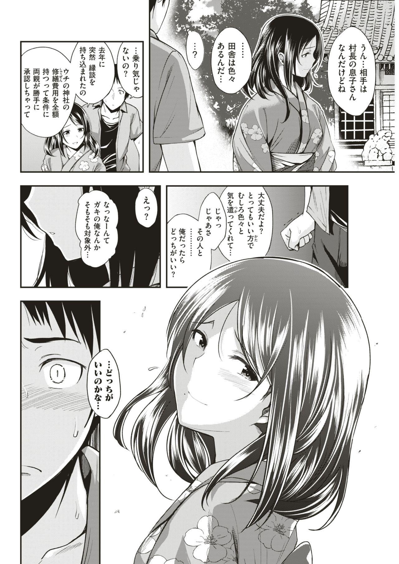 COMIC Kairakuten BEAST 2017-11 100