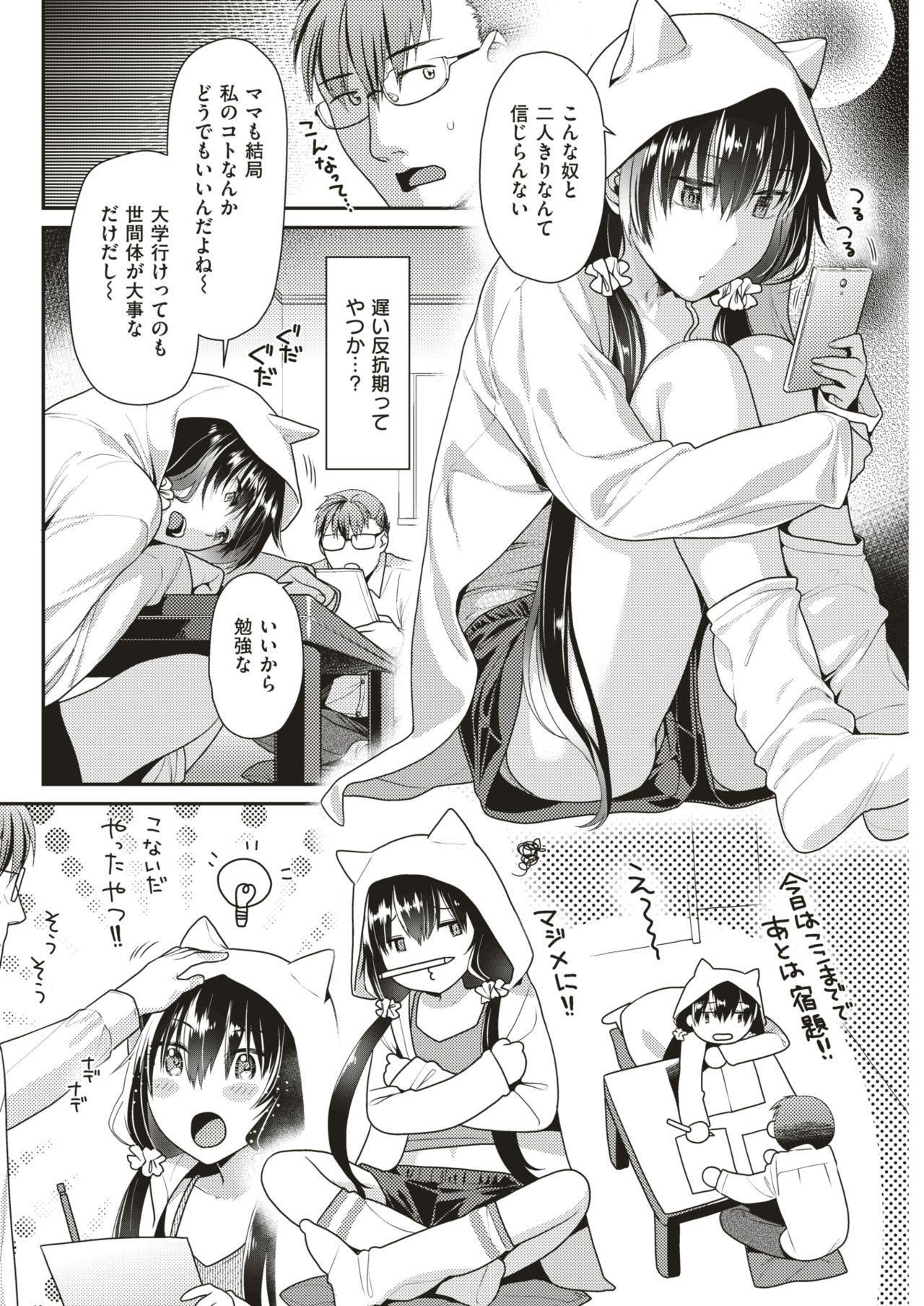 COMIC Kairakuten BEAST 2017-11 116
