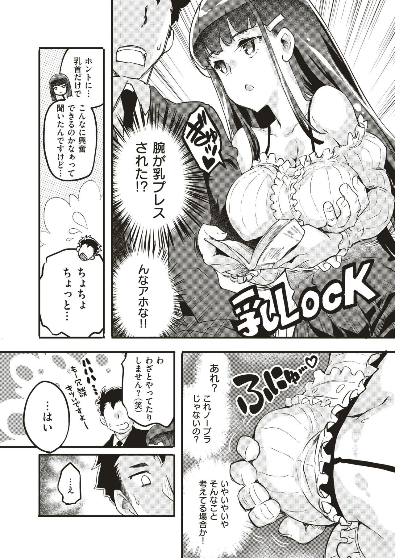 COMIC Kairakuten BEAST 2017-11 11