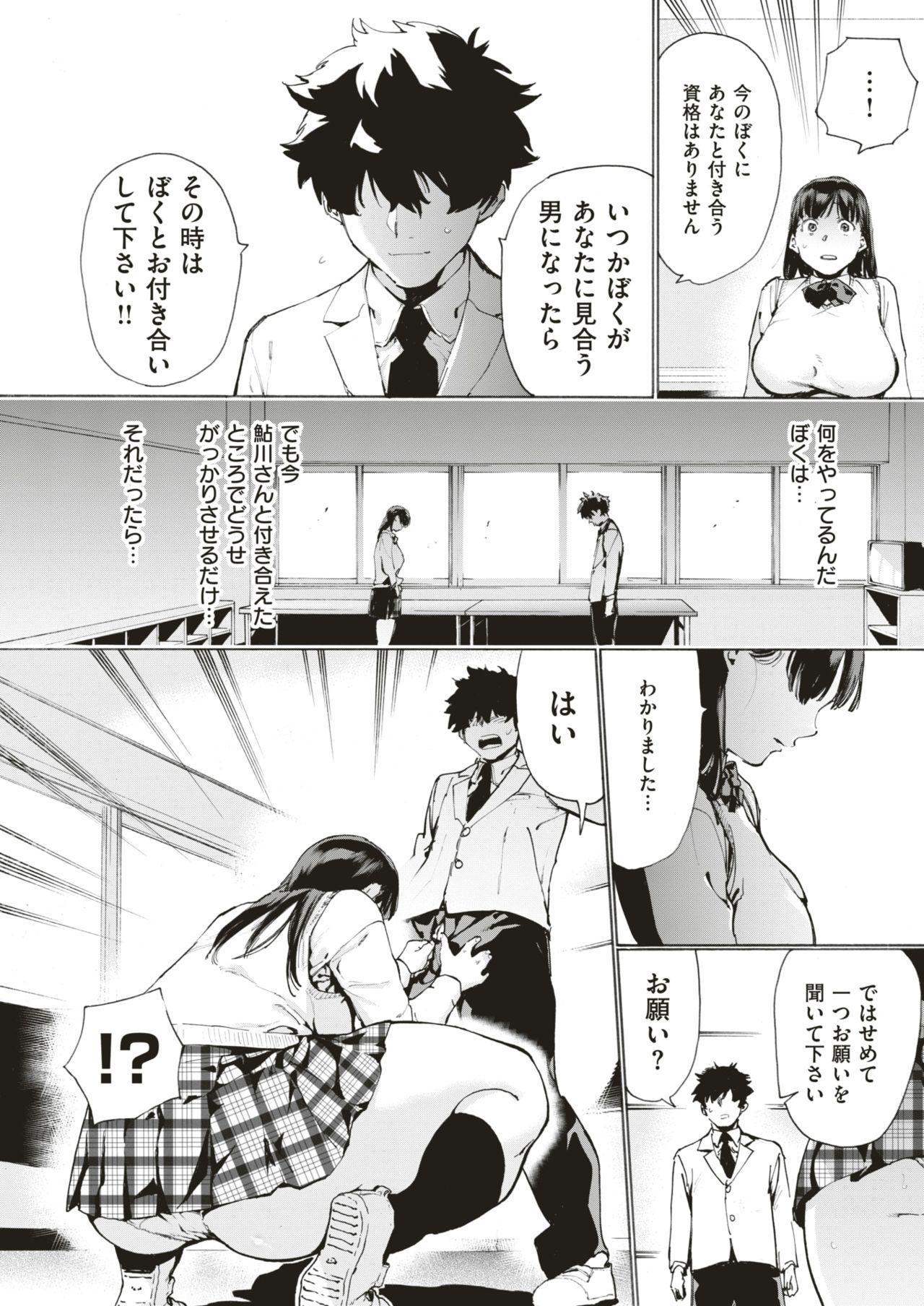 COMIC Kairakuten BEAST 2017-11 155