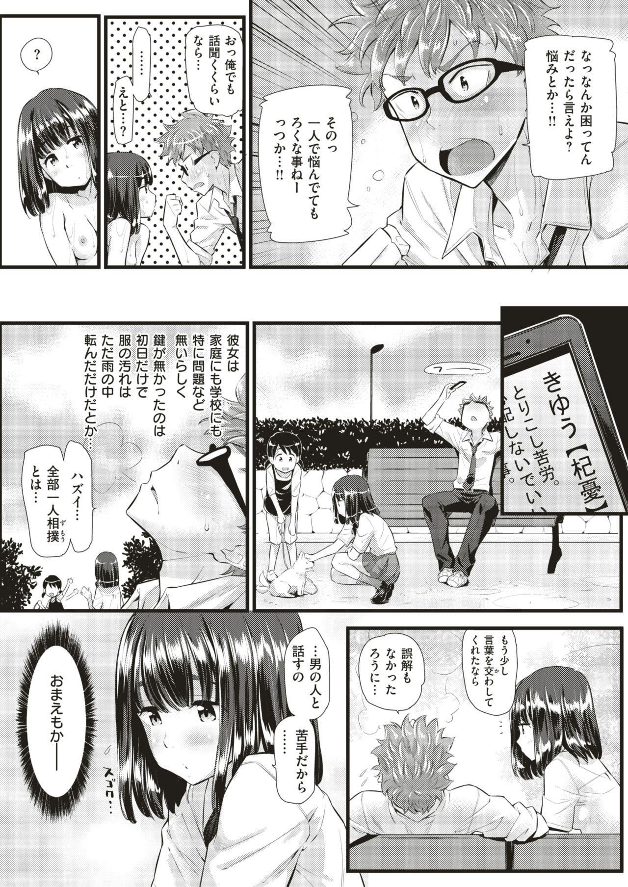 COMIC Kairakuten BEAST 2017-11 263