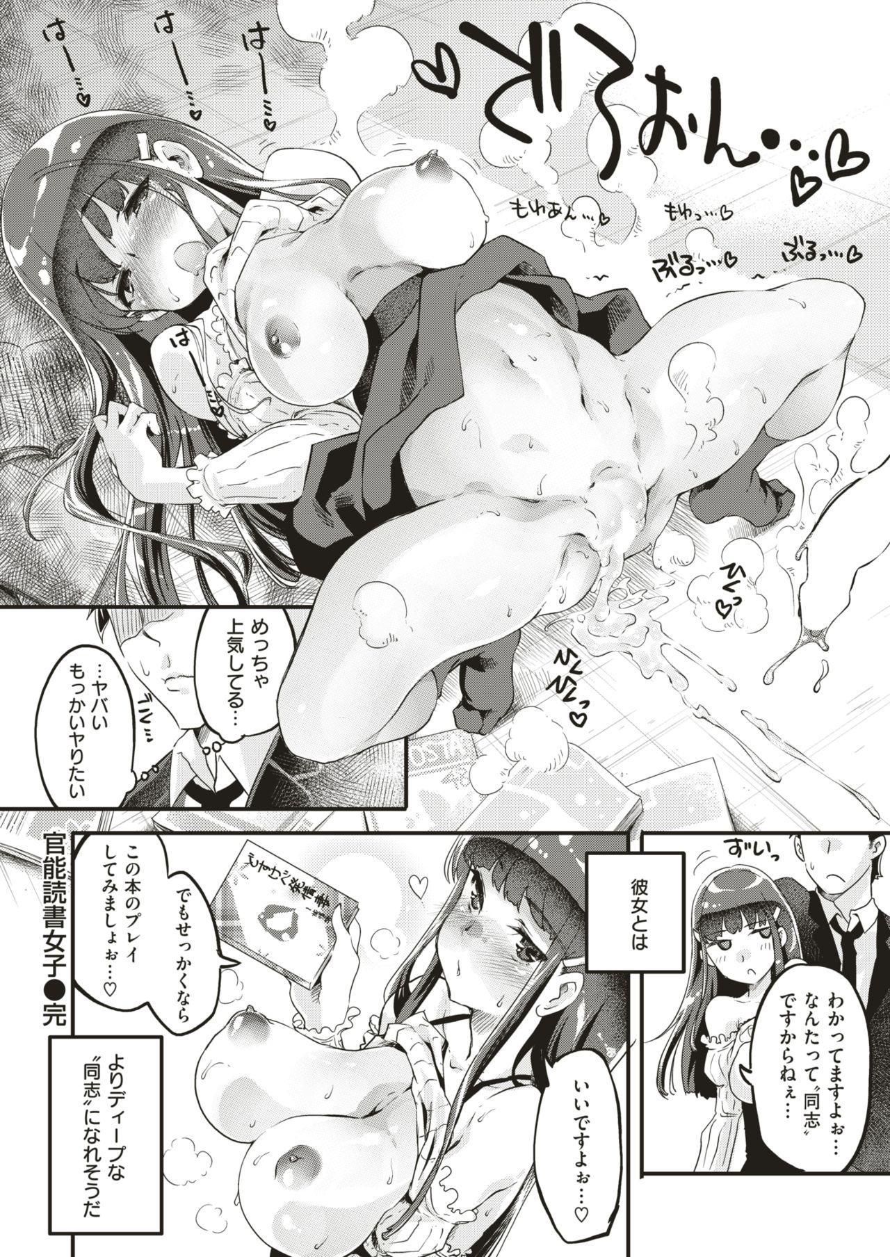 COMIC Kairakuten BEAST 2017-11 26