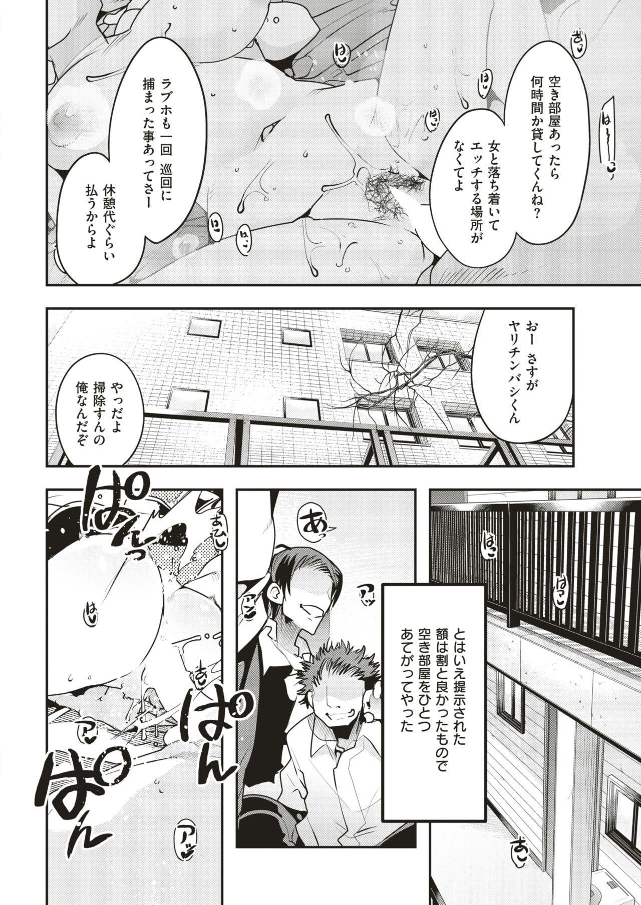 COMIC Kairakuten BEAST 2017-11 284