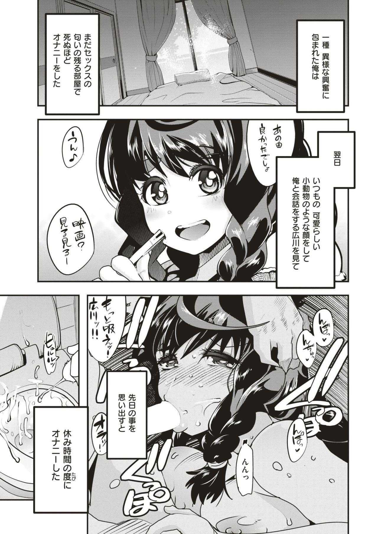 COMIC Kairakuten BEAST 2017-11 287