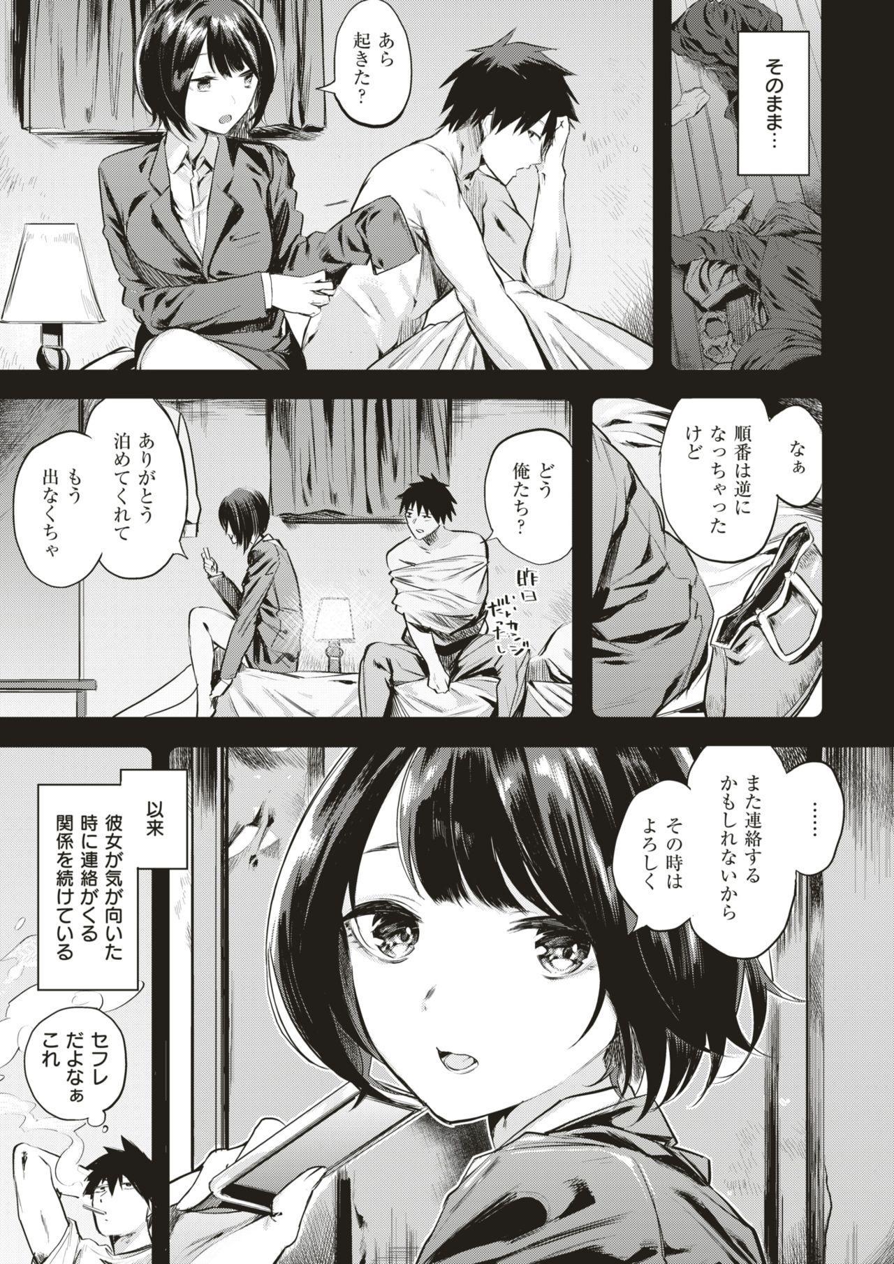 COMIC Kairakuten BEAST 2017-11 29