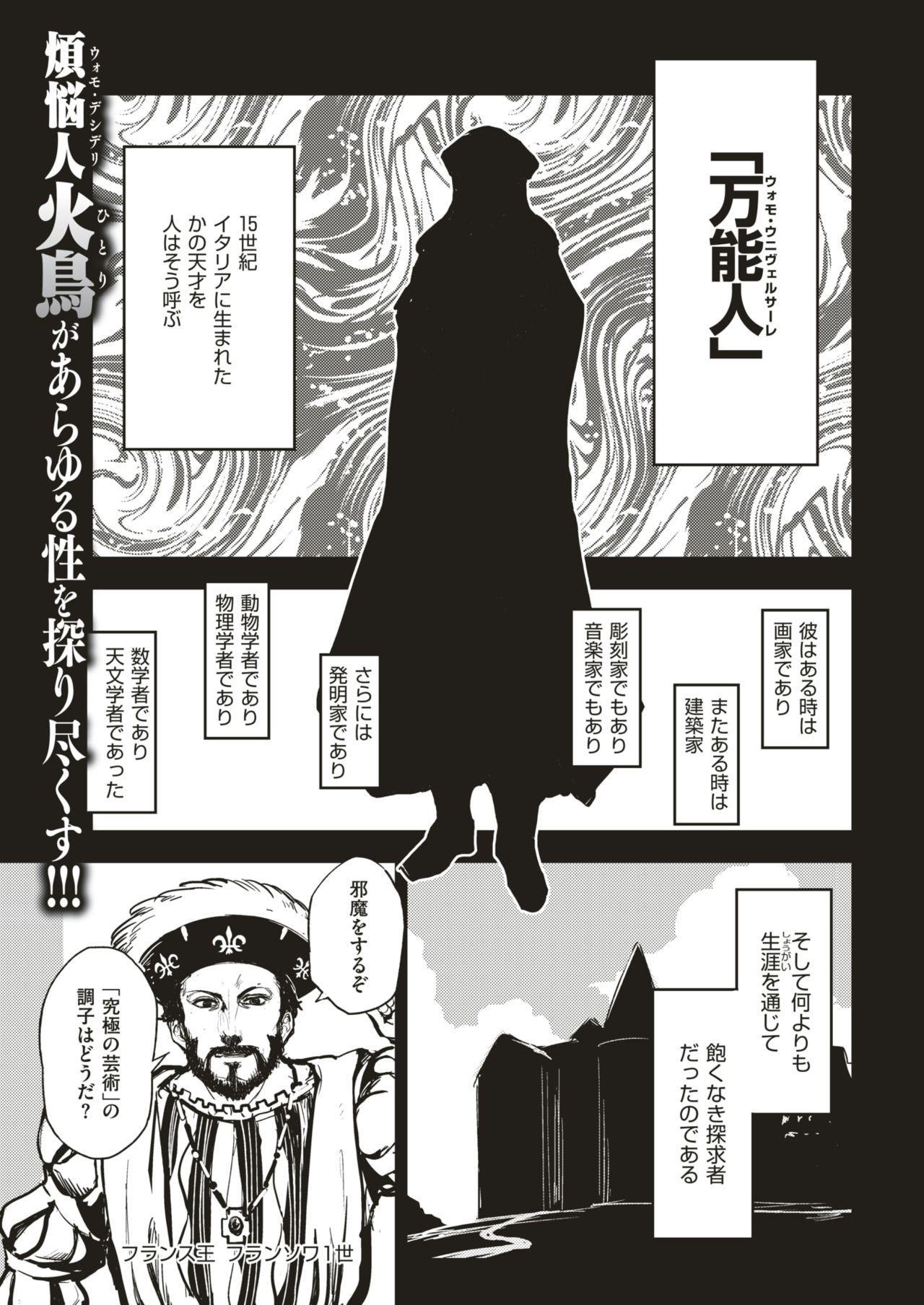 COMIC Kairakuten BEAST 2017-11 299