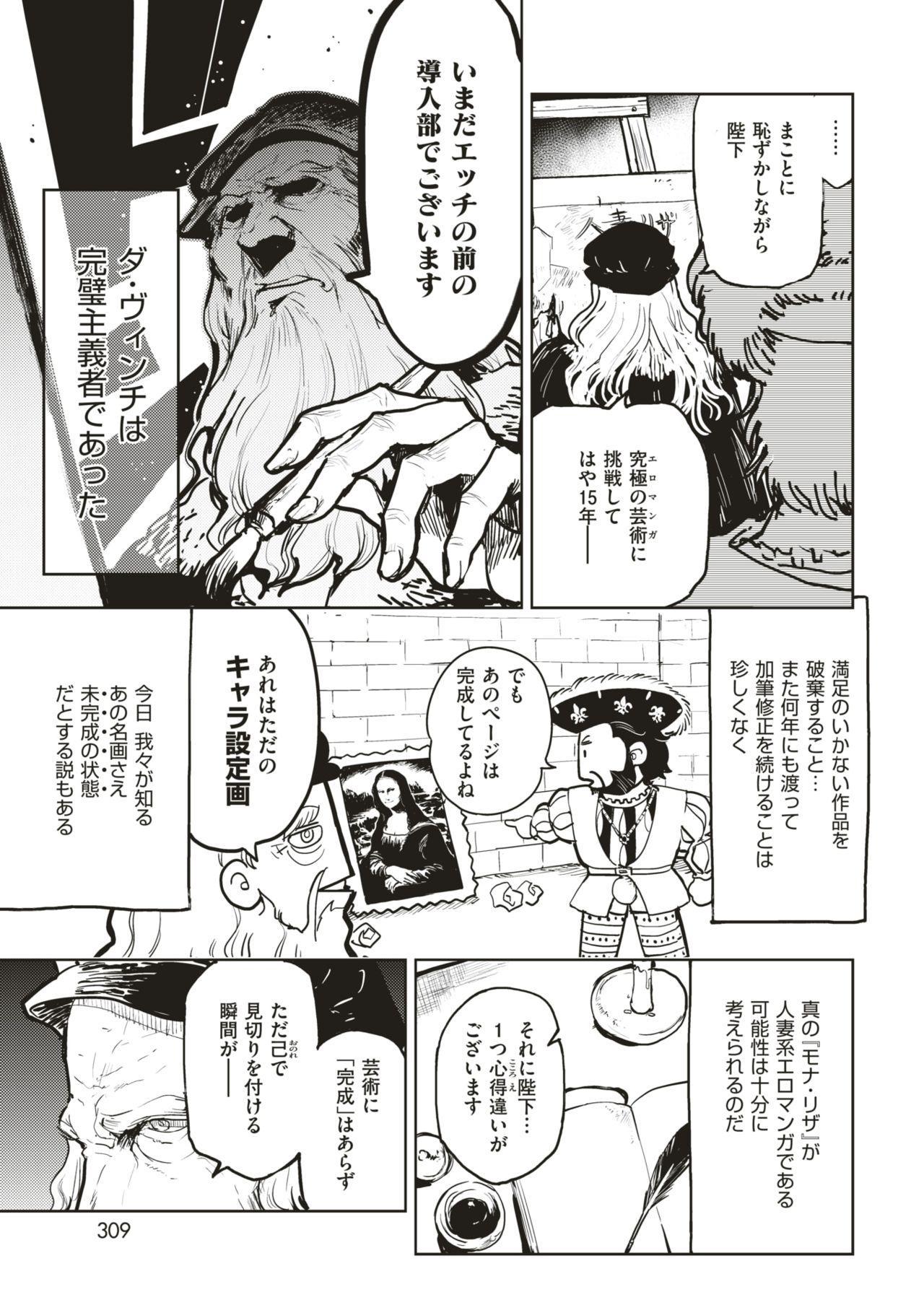 COMIC Kairakuten BEAST 2017-11 301