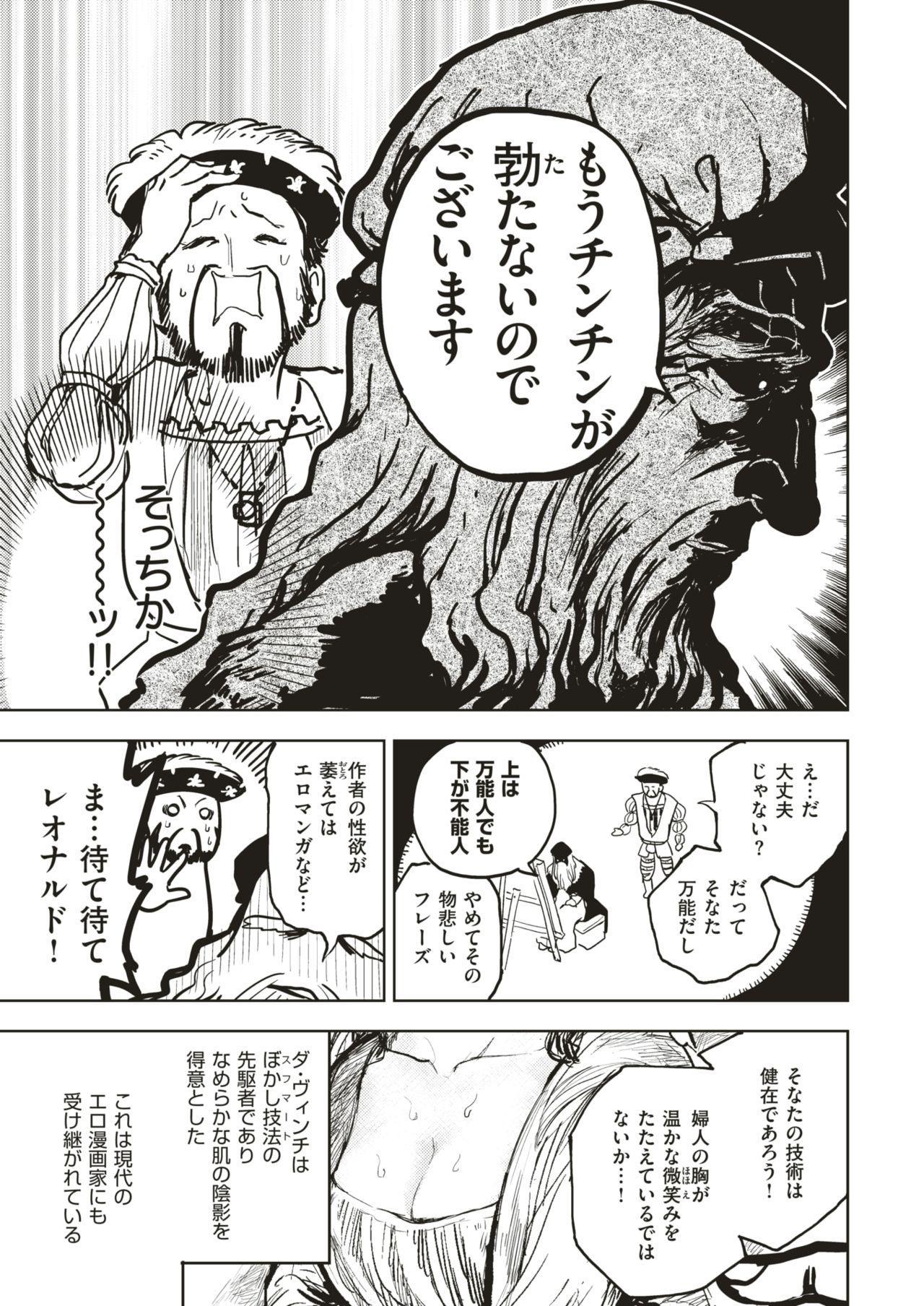 COMIC Kairakuten BEAST 2017-11 303
