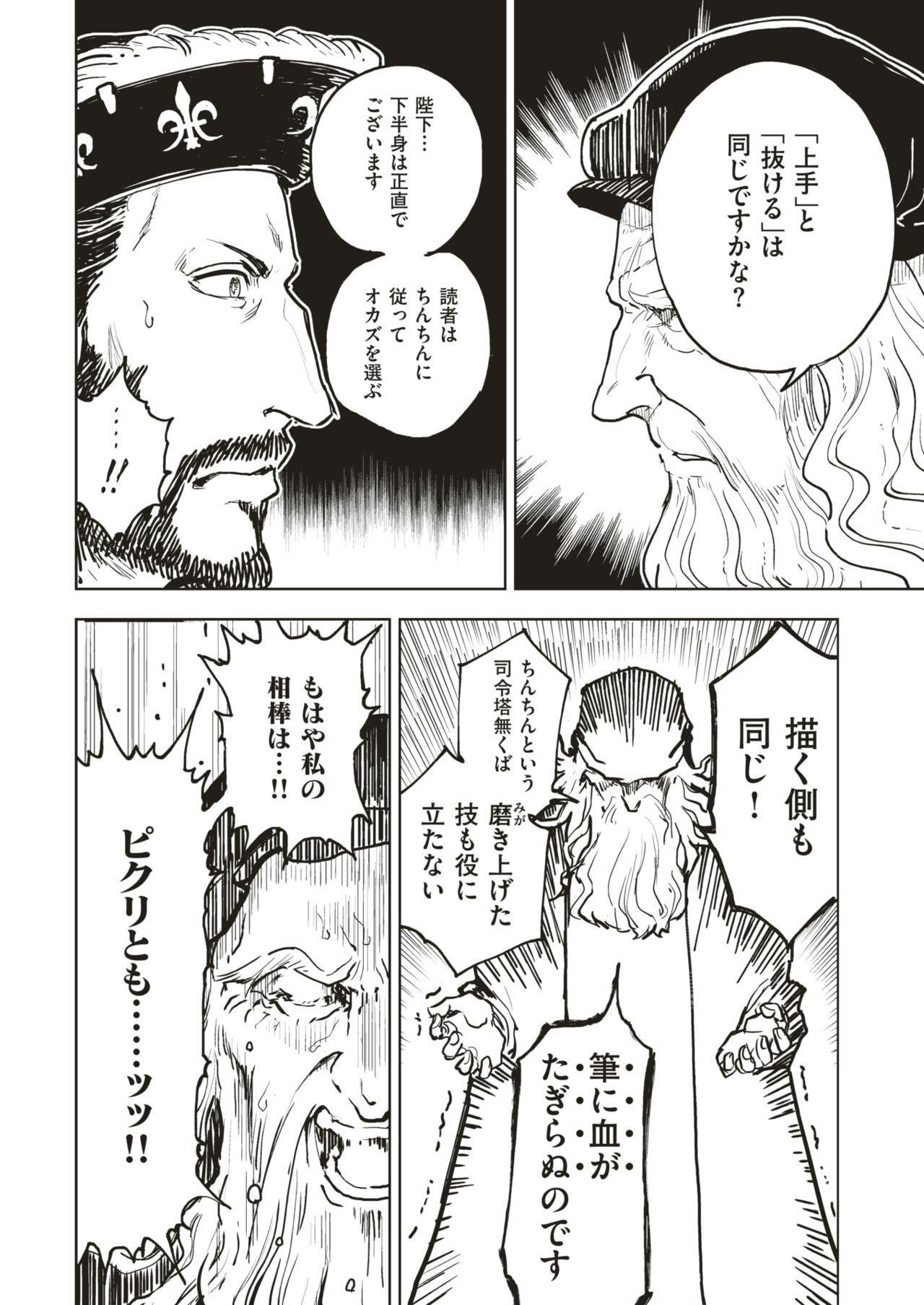 COMIC Kairakuten BEAST 2017-11 304