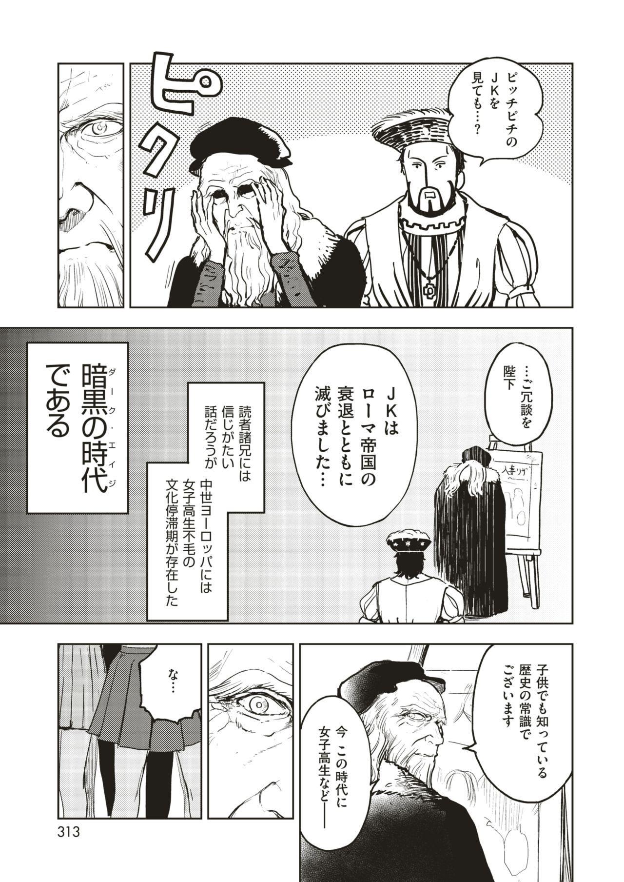 COMIC Kairakuten BEAST 2017-11 305