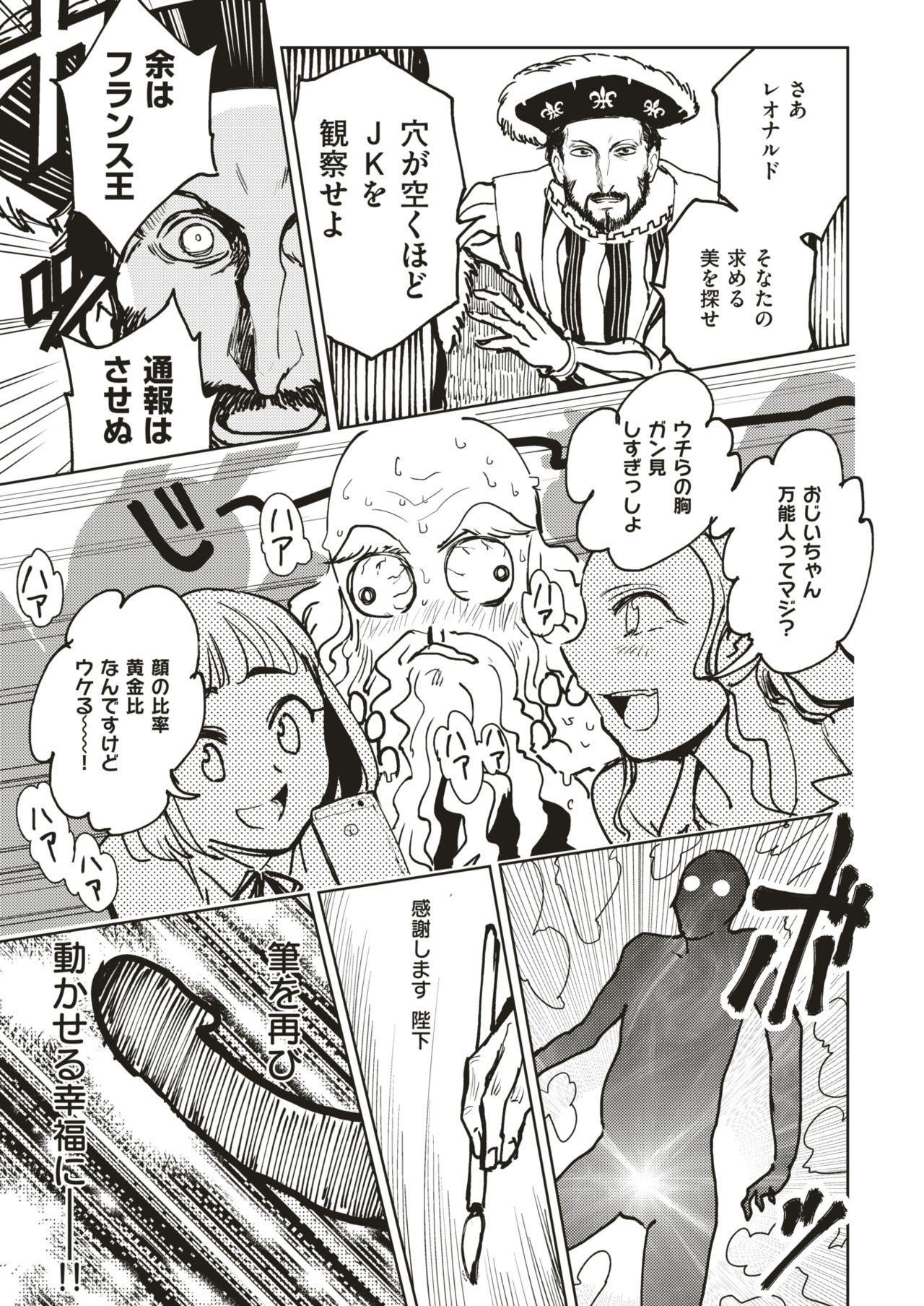 COMIC Kairakuten BEAST 2017-11 307