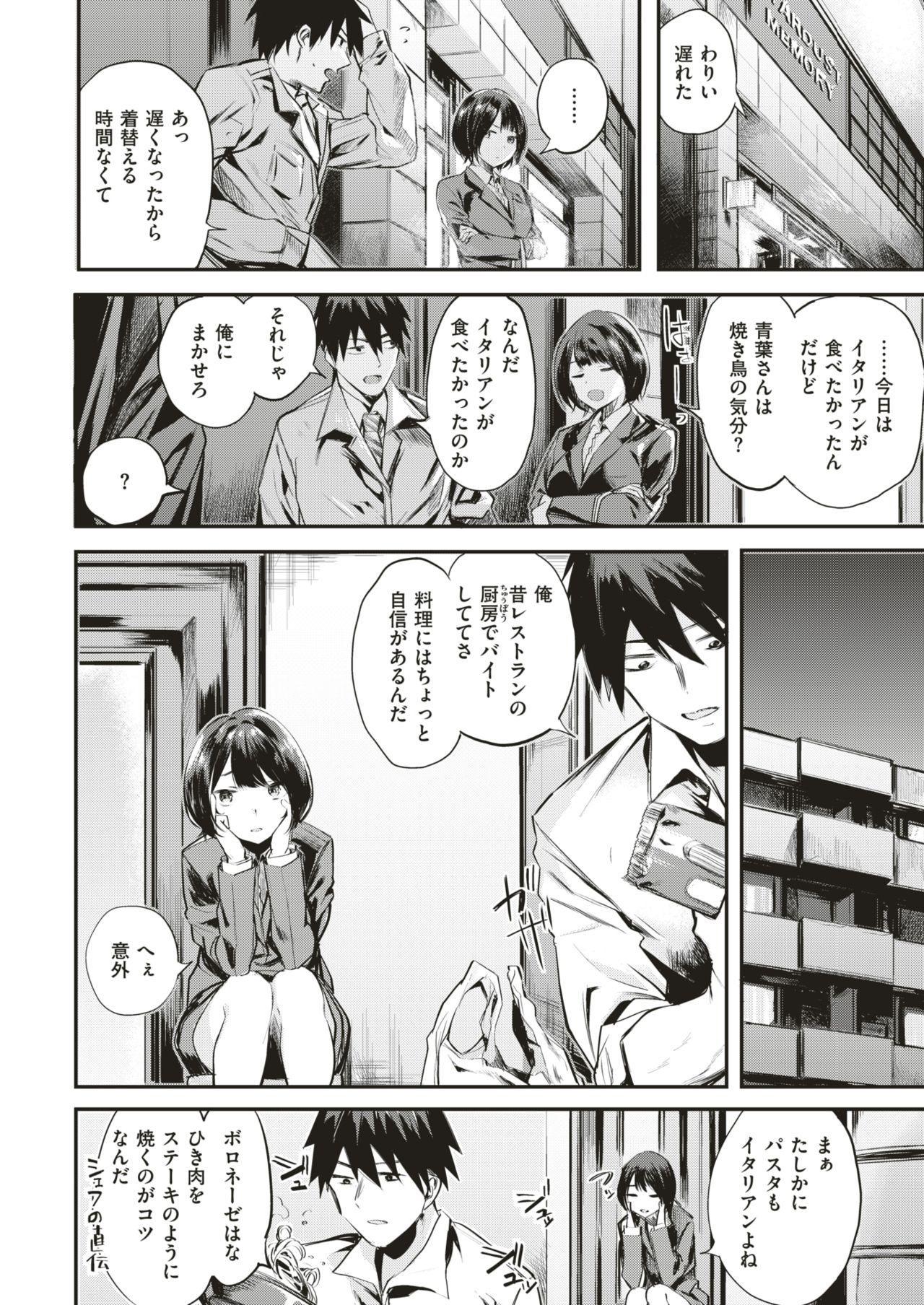 COMIC Kairakuten BEAST 2017-11 30
