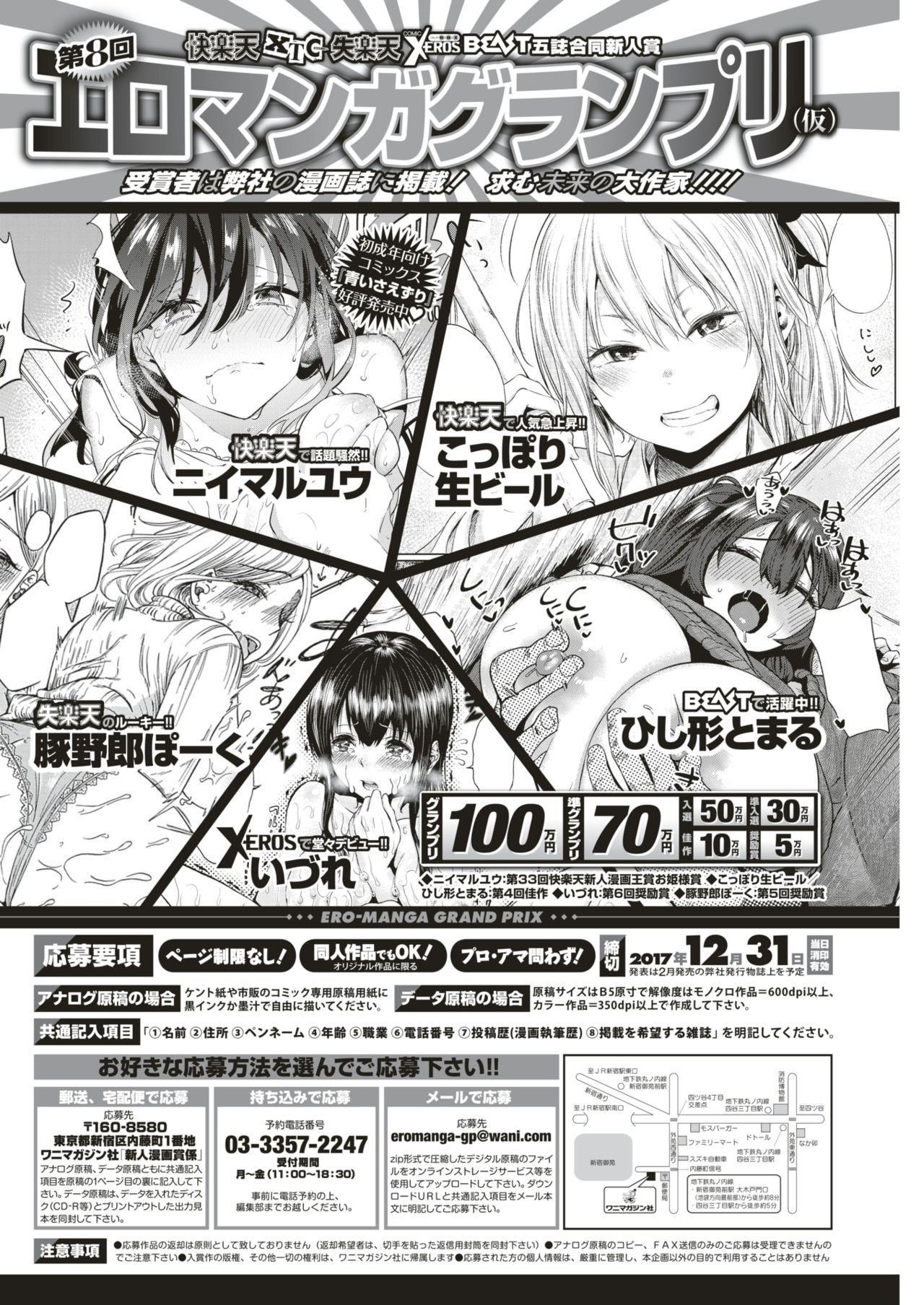 COMIC Kairakuten BEAST 2017-11 312
