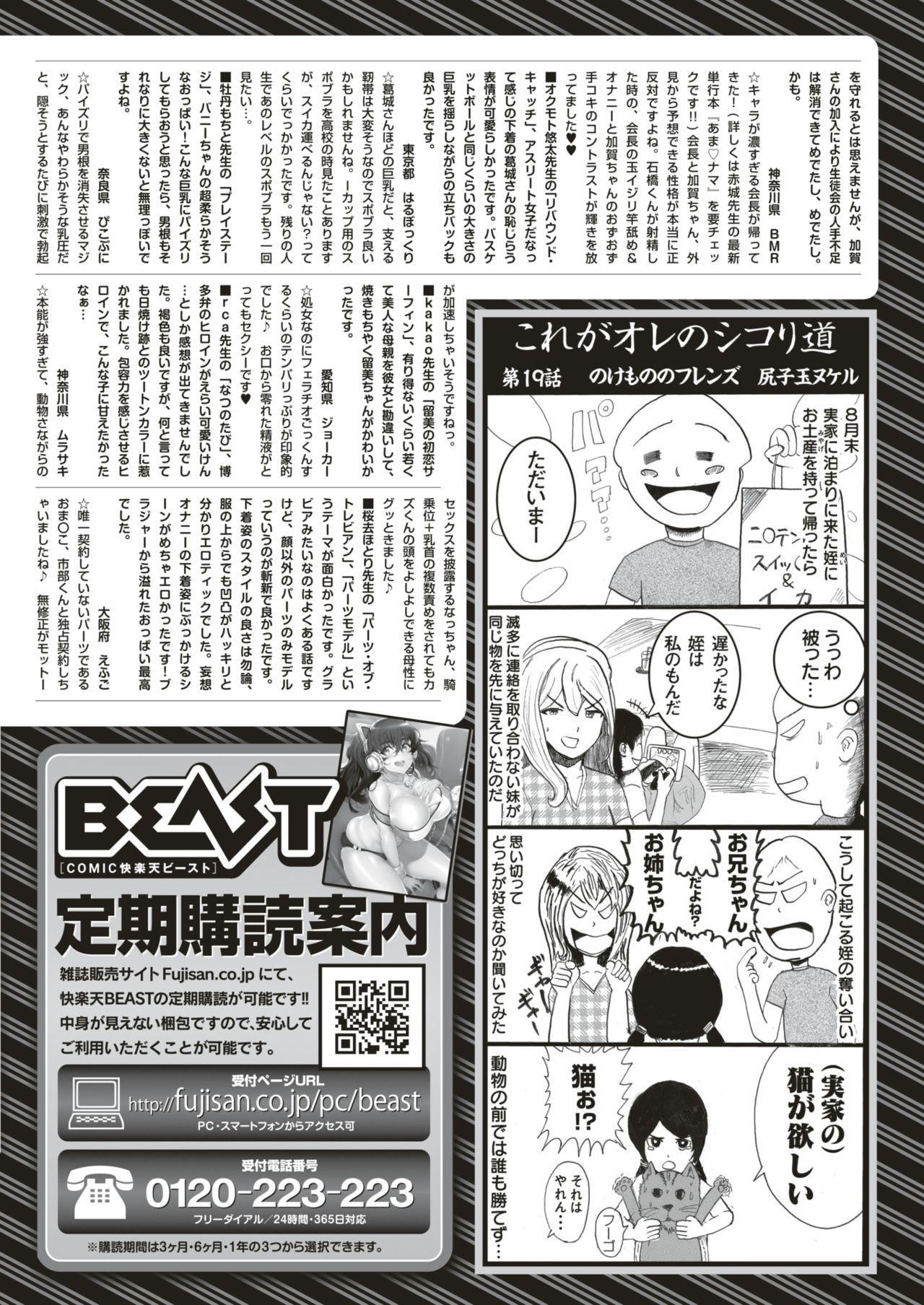 COMIC Kairakuten BEAST 2017-11 314
