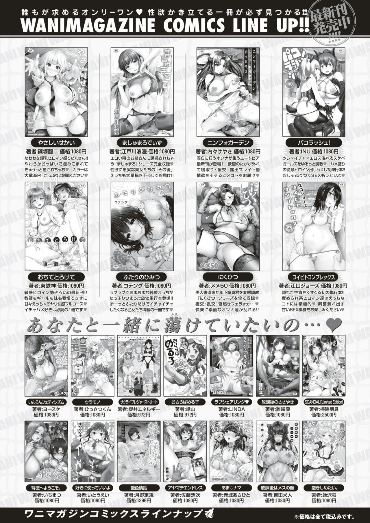 COMIC Kairakuten BEAST 2017-11 323