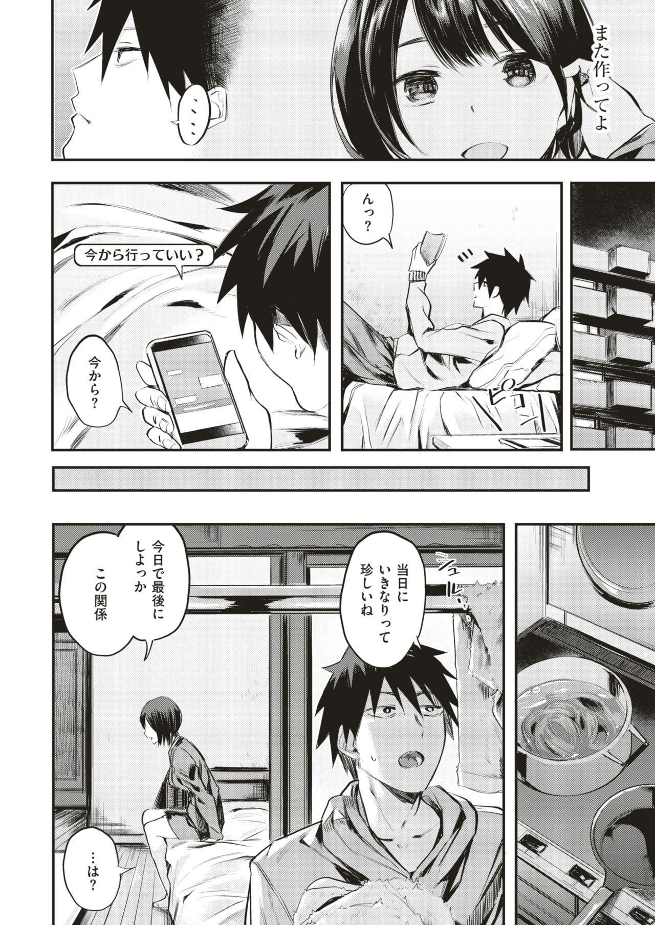COMIC Kairakuten BEAST 2017-11 36