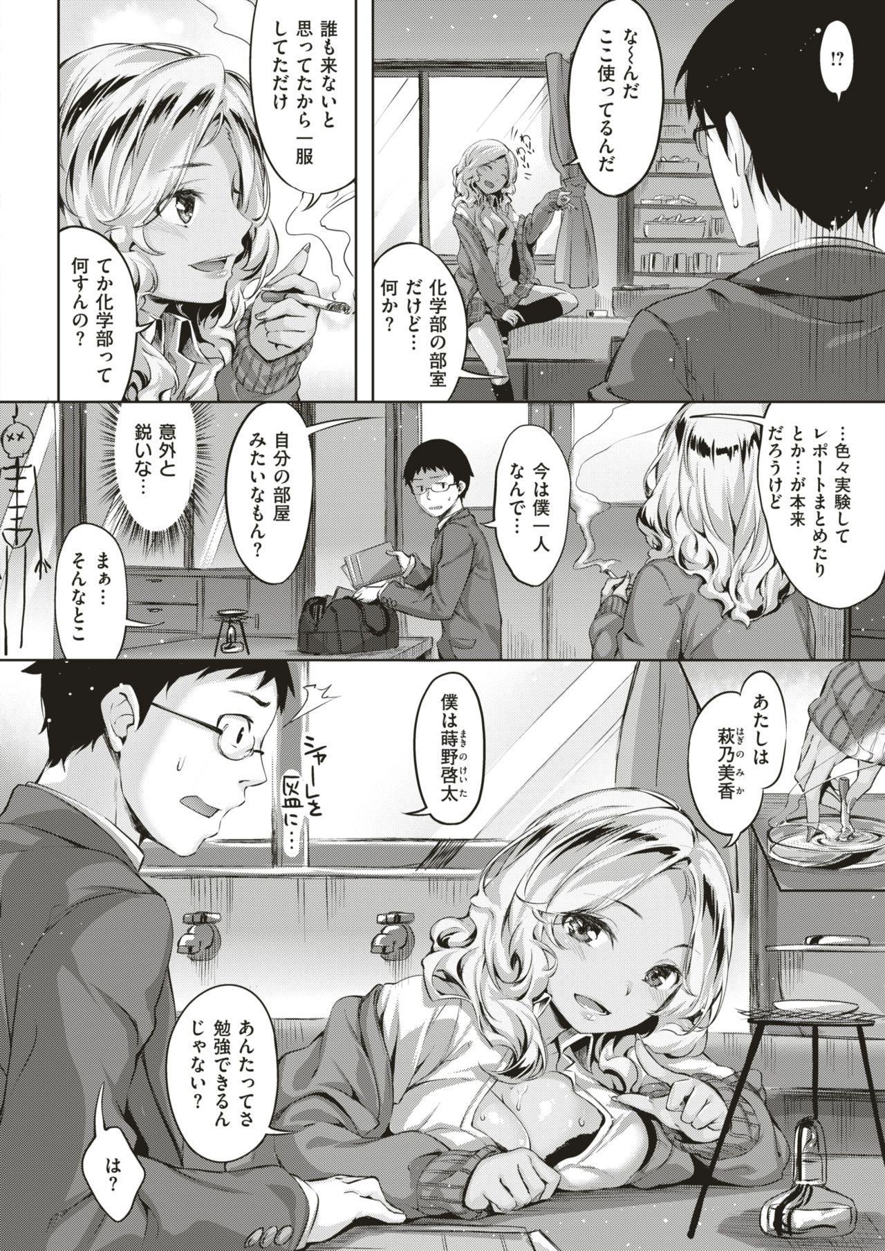 COMIC Kairakuten BEAST 2017-11 46