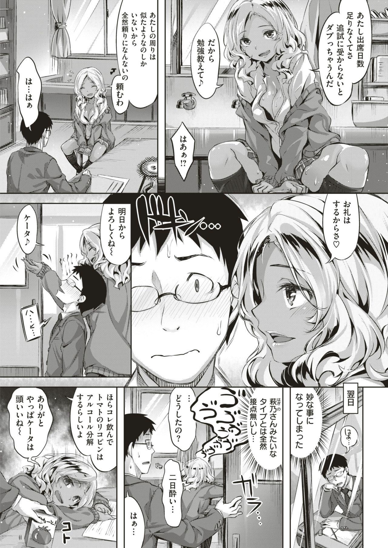 COMIC Kairakuten BEAST 2017-11 47