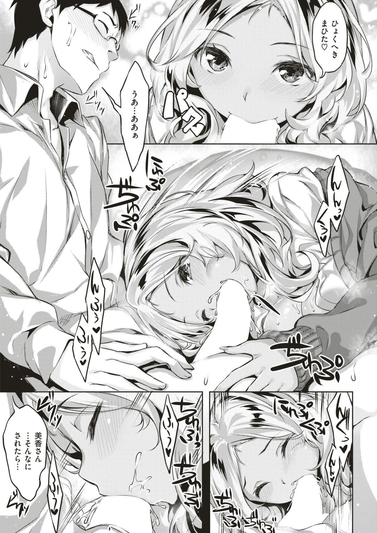COMIC Kairakuten BEAST 2017-11 51