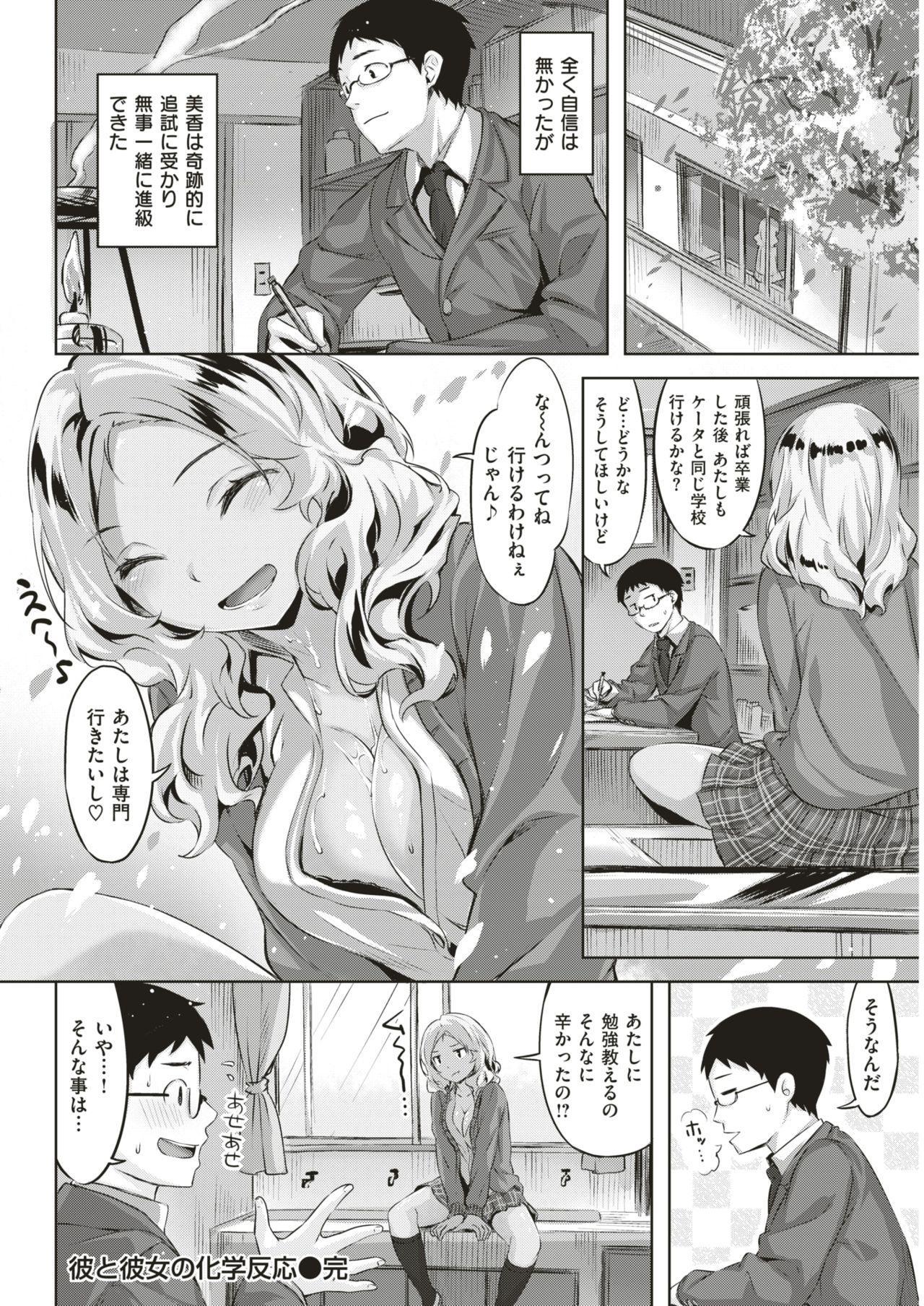 COMIC Kairakuten BEAST 2017-11 60