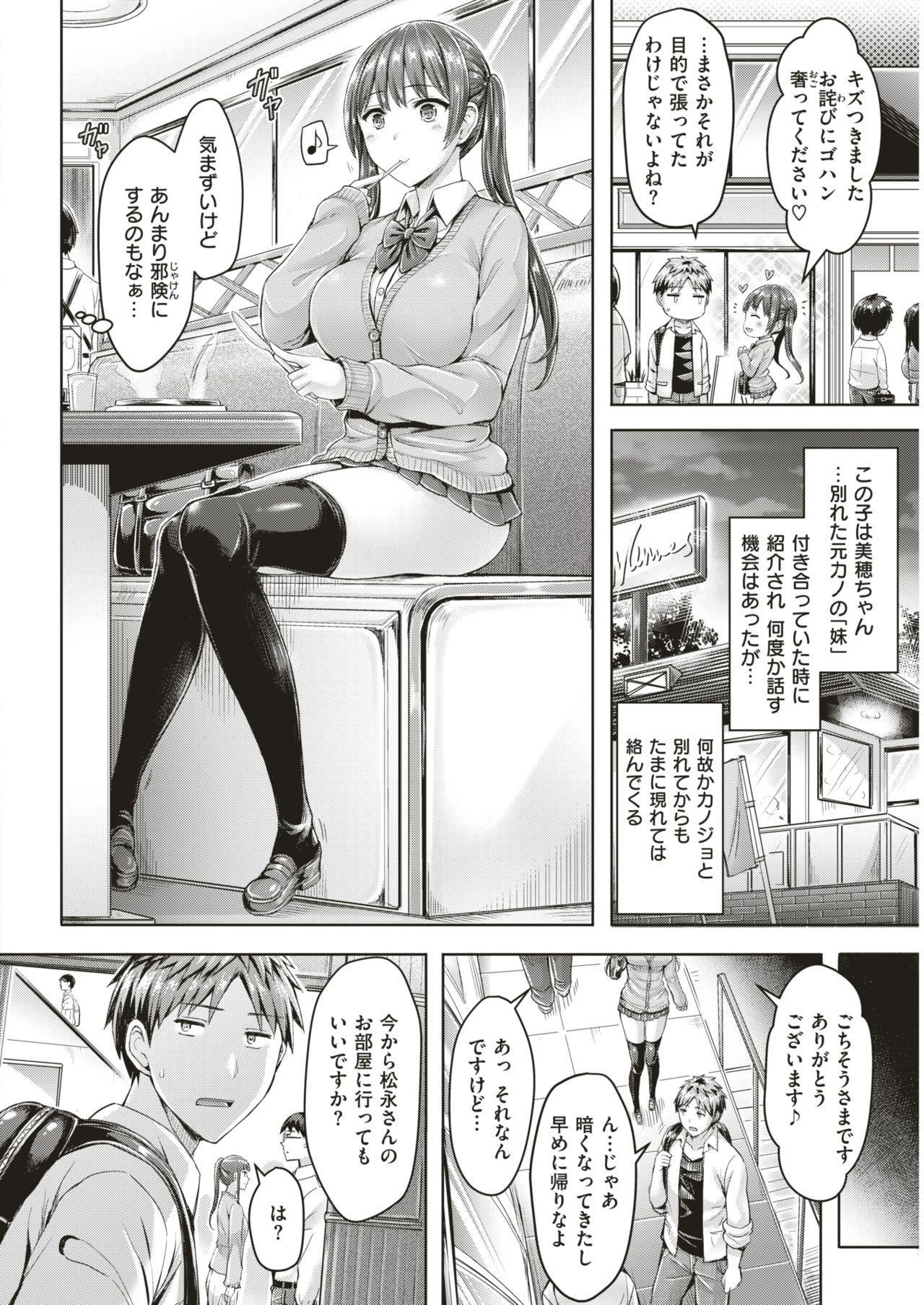 COMIC Kairakuten BEAST 2017-11 62
