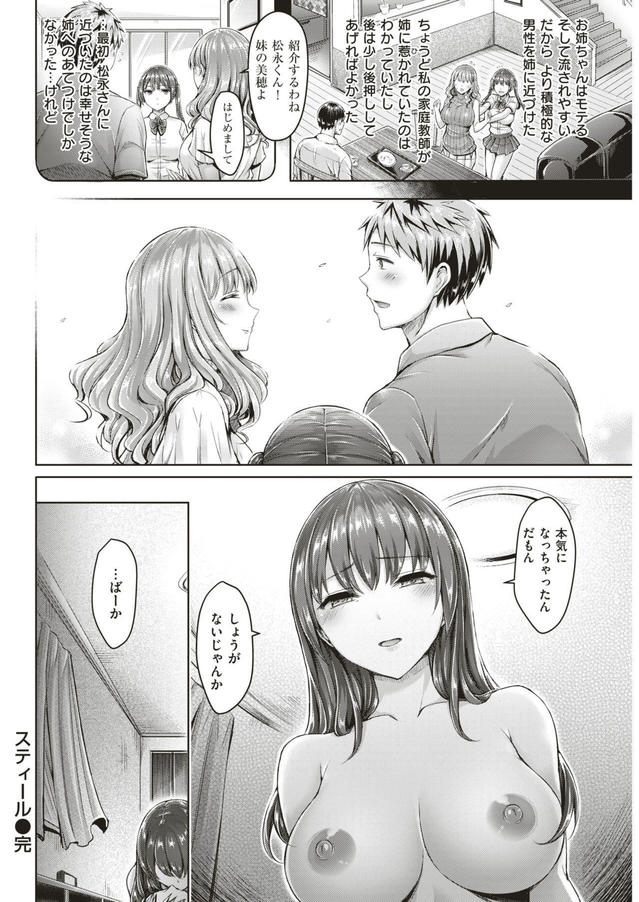 COMIC Kairakuten BEAST 2017-11 78