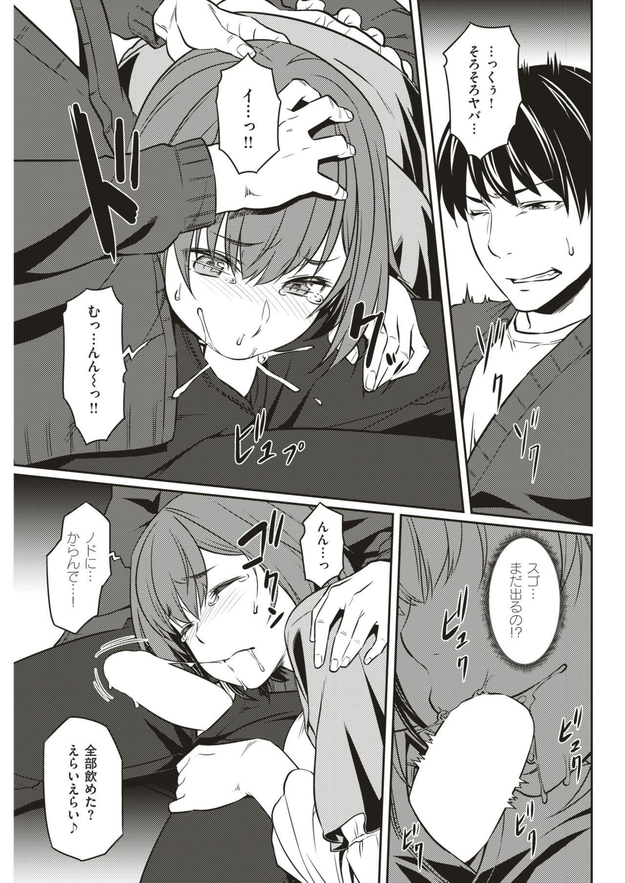 COMIC Kairakuten BEAST 2017-11 87