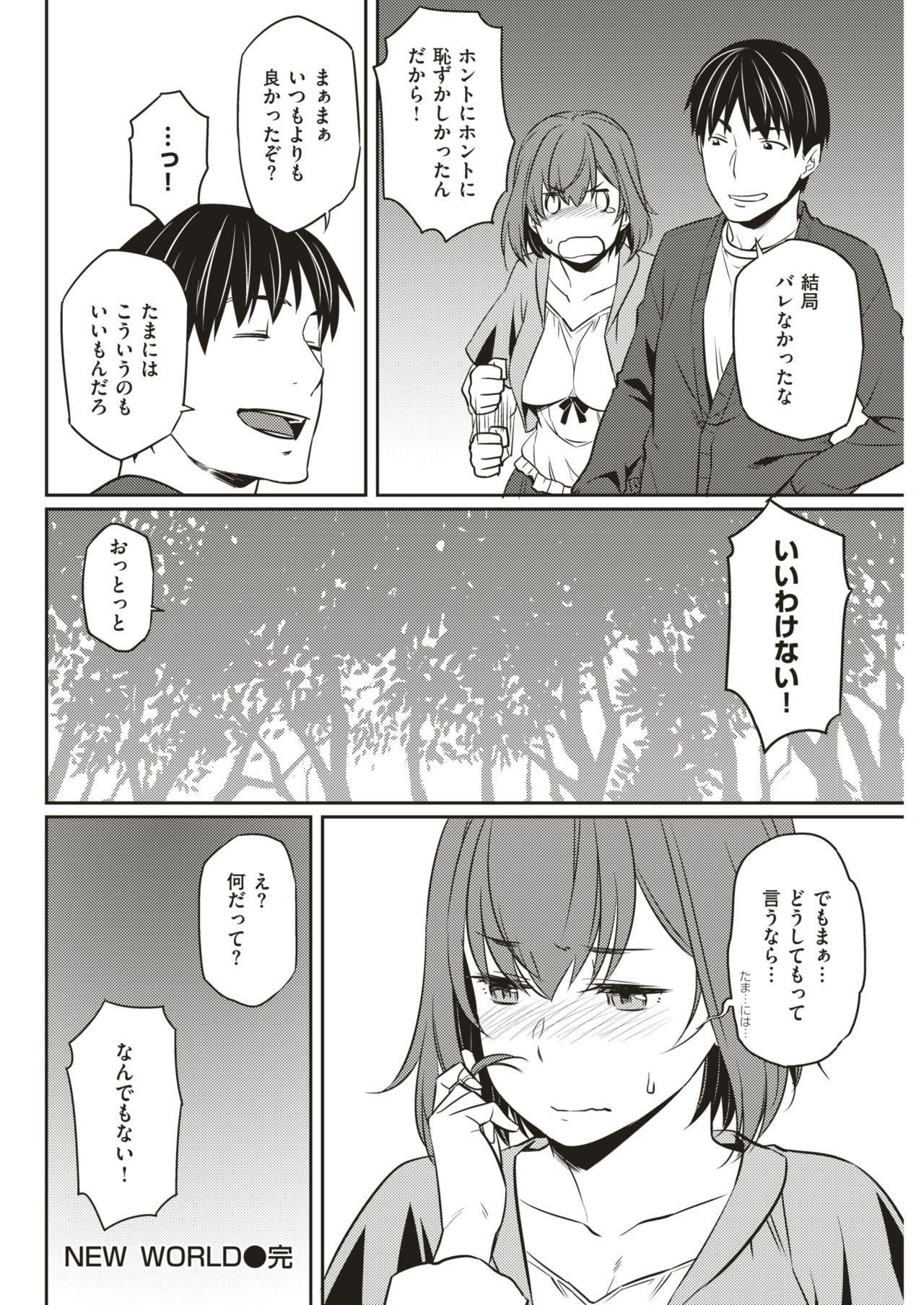 COMIC Kairakuten BEAST 2017-11 94