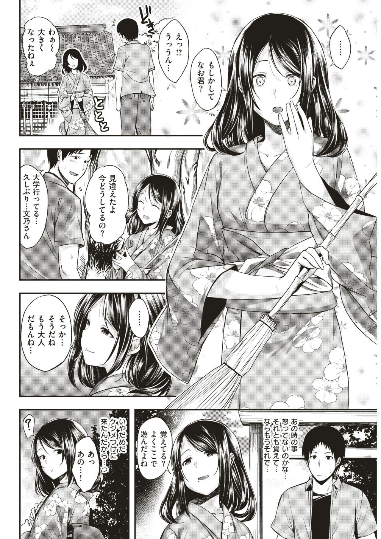 COMIC Kairakuten BEAST 2017-11 98