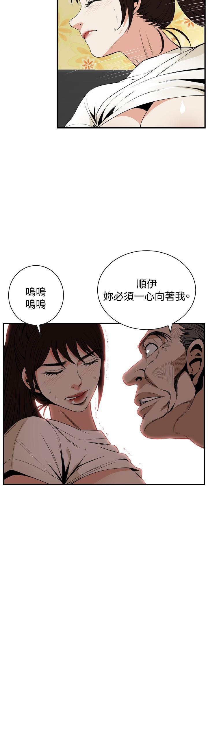 Take a Peek 偷窥 Ch.39-40 9
