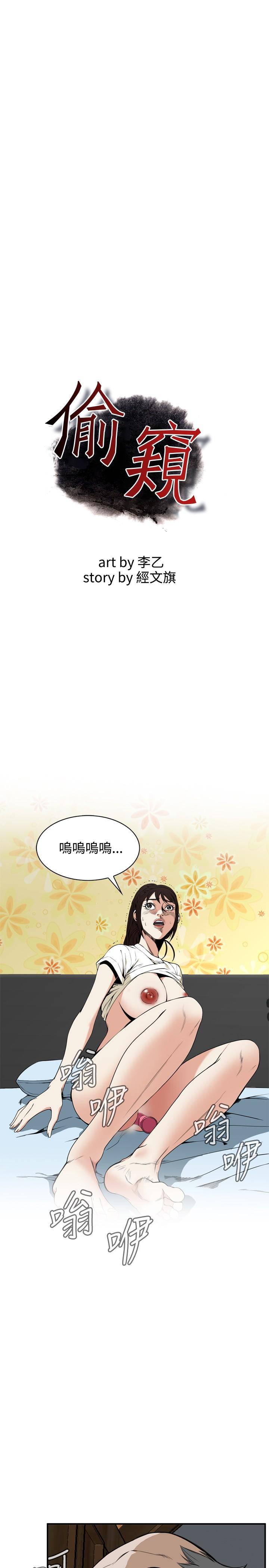 Take a Peek 偷窥 Ch.39-40 1